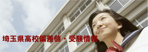 埼玉県の高等学校の偏差値ランキング・受験情報です。埼玉の公立高校偏差値、私立高校偏差値ごとに埼玉県の学校をご紹介致します。