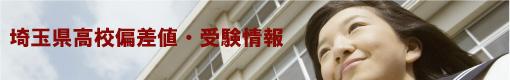 埼玉県の高等学校の偏差値ランク・受験情報です。埼玉の公立高校偏差値、私立高校偏差値ごとに高校をご紹介致します。